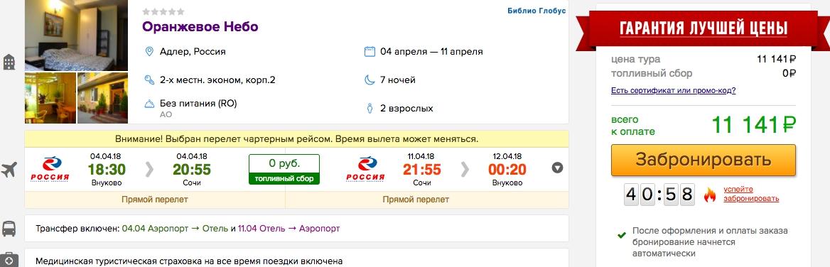 tur v abhaziju suhum 21 260 rub chel - Тур в Абхазию Сухум 21 260 руб. чел.