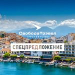 Тур в Грецию о. Крит: Регион Ираклио 21 383 руб. чел.