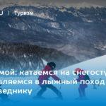 Тур в Россию Красная Поляна: Роза Хутор 8 288 руб. чел.