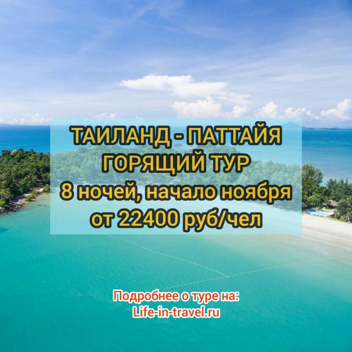 tur v tailand o phuket 25 049 rub chel - Тур в Таиланд о. Пхукет 25 049 руб. чел.