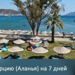 Тур в Турцию Аланья 23 044 руб. чел.