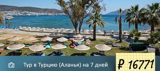 tur v turciju alanya 23 044 rub chel - Тур в Турцию Аланья 23 044 руб. чел.