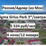 Тур в Турцию Аланья 31 871 руб. чел.