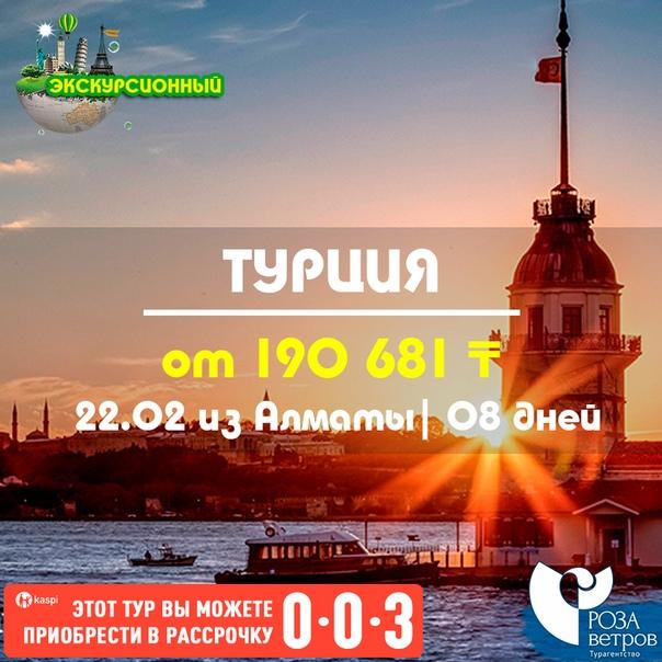 tur v turciju antalya 18 831 rub chel - Тур в Турцию Анталья 18 831 руб. чел.