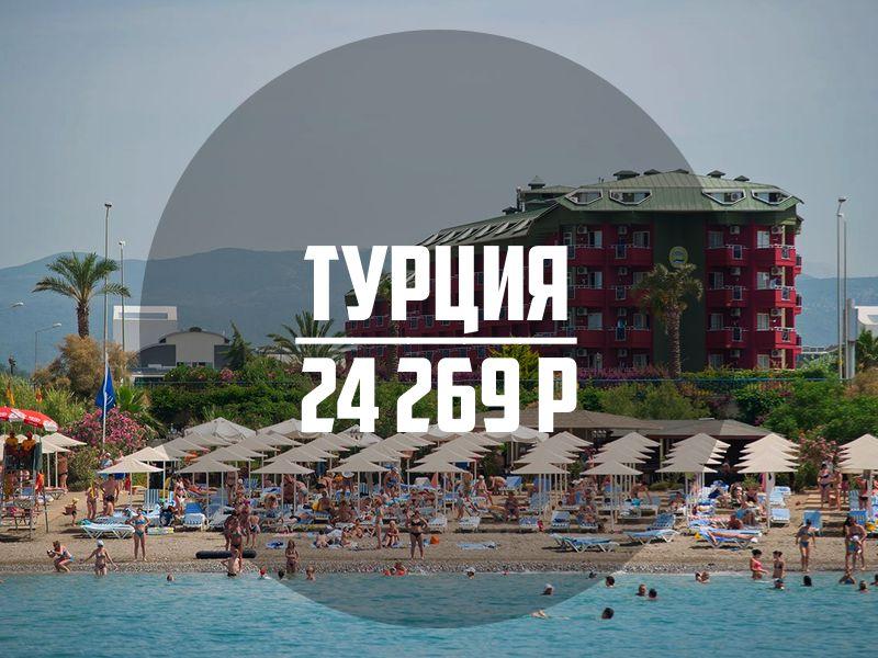 tur v turciju antalya 24 406 rub chel iz spb - Тур в Турцию Анталья 24 406 руб. чел. из СПБ