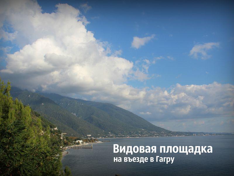 tur v abhaziju gagra 6 131 rub chel - Тур в Абхазию Гагра 6 131 руб. чел.