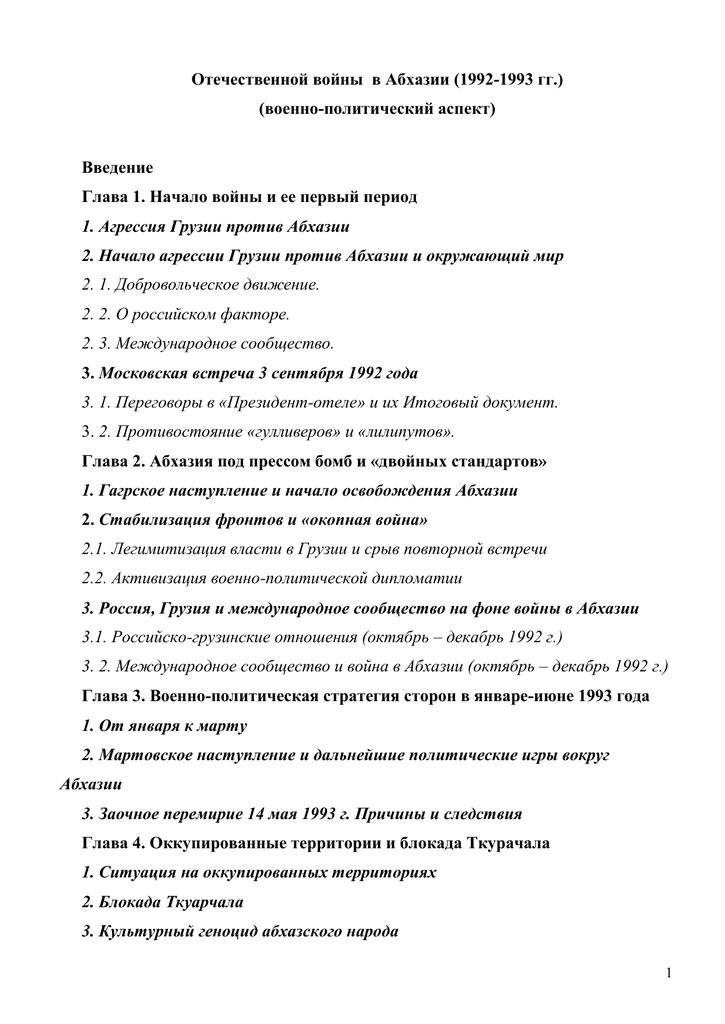 tur v abhaziju gudauta 22 564 rub chel - Тур в Абхазию Гудаута 22 564 руб. чел.