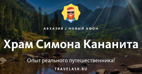tur v abhaziju suhum 11 751 rub chel - Тур в Абхазию Сухум 11 751 руб. чел.
