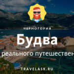 Тур в Черногорию Будва 34 637 руб. чел.