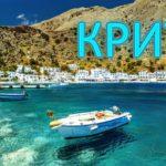 Тур в Грецию о. Крит: Регион Ираклио 34 735 руб. чел.
