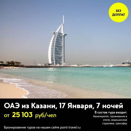 tur v oae dubaj 43 523 rub chel - Тур в ОАЭ Дубай 43 523 руб. чел.