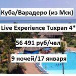 Тур в Россию Адлер 10 952 руб. чел.