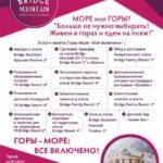 Тур в Россию Красная Поляна: поселок Красная Поляна 12 595 руб. чел.