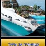 Тур в Россию Озеро Байкал 10 666 руб. чел.