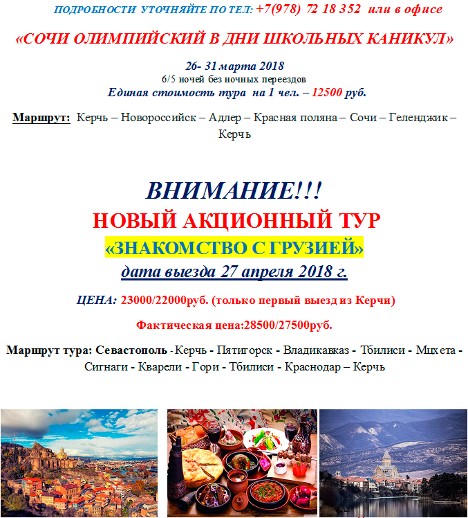 tur v rossiju pyatigorsk 11 836 rub chel 2 - Тур в Россию Пятигорск 11 836 руб. чел.