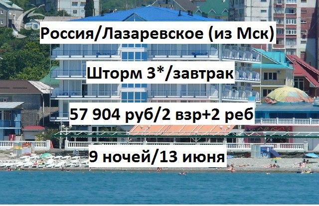 tur v rossiju pyatigorsk 11 836 rub chel - Тур в Россию Пятигорск 11 836 руб. чел.