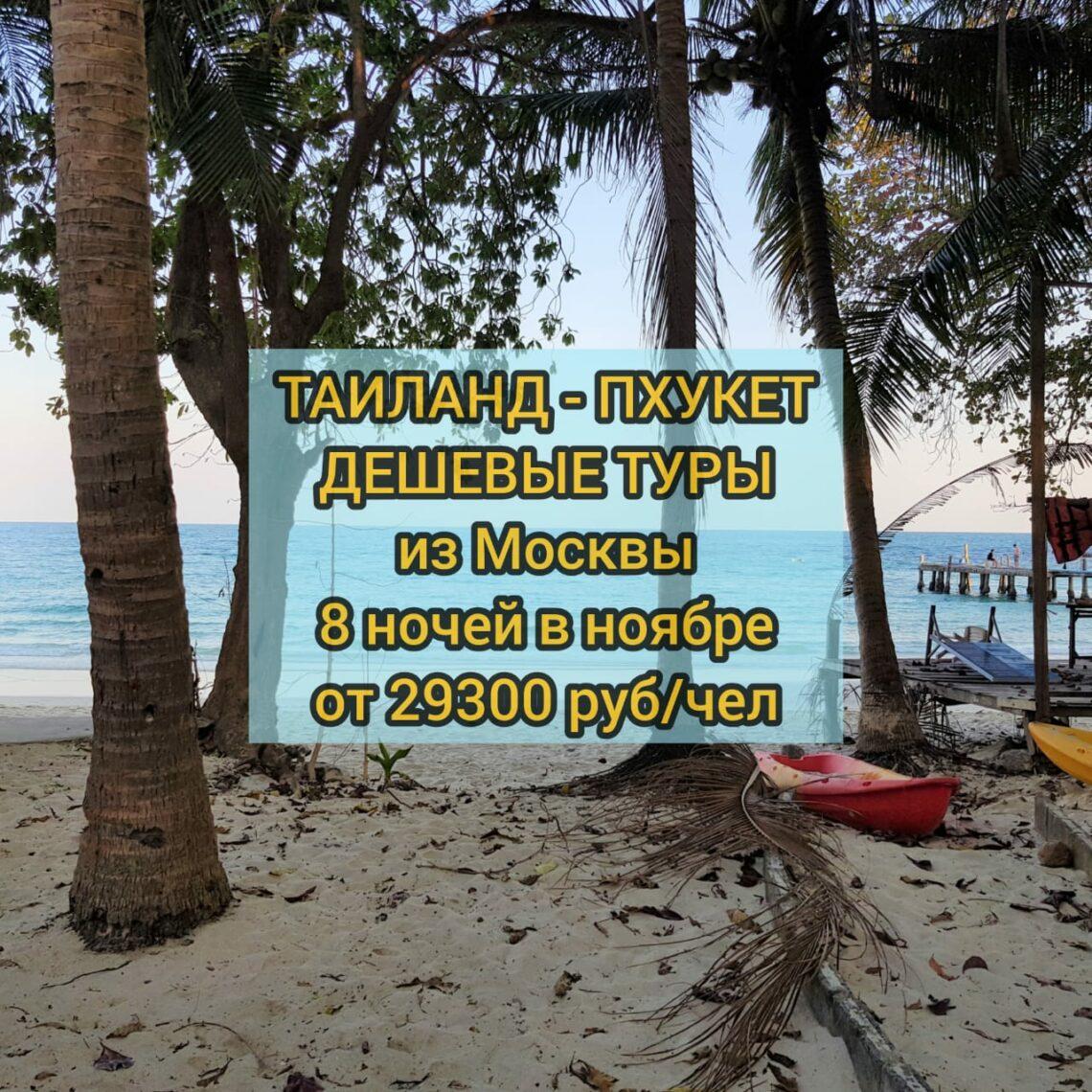 tur v tailand o phuket 17 153 rub chel - Тур в Таиланд о. Пхукет 17 153 руб. чел.