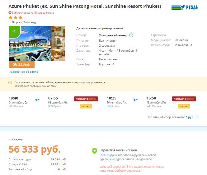 tur v tailand pattajya 50 094 rub chel - Тур в Таиланд Паттайя 50 094 руб. чел.