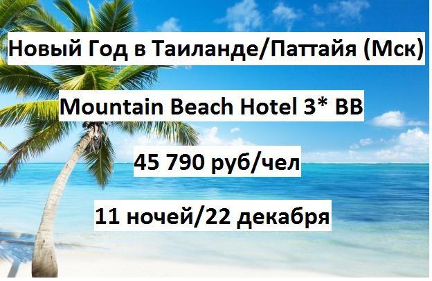 tur v tailand pattajya 50 207 rub chel - Тур в Таиланд Паттайя 50 207 руб. чел.