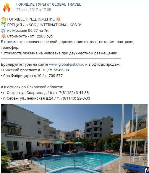 tur v turciju alanya 22 701 rub chel 2 - Тур в Турцию Аланья 22 701 руб. чел.