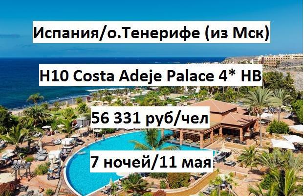 tur v turciju alanya 31 954 rub chel - Тур в Турцию Аланья 31 954 руб. чел.