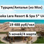 Тур в Турцию Кемер-Центр 16 647 руб. чел.