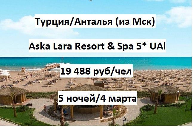tur v turciju kemer centr 16 647 rub chel 2 - Тур в Турцию Кемер-Центр 16 647 руб. чел.