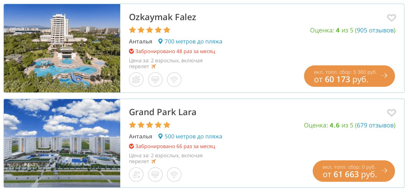 tur v turciju kemer centr 25 628 rub chel - Тур в Турцию Кемер-Центр 25 628 руб. чел.