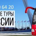 Тур в Абхазию Гагра 12 545 руб. чел.