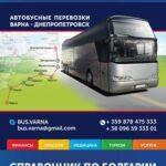 Тур в Болгарию Балчик 22 074 руб. чел.