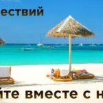 Тур в Россию Анапа 8 362 руб. чел.