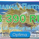 Тур в Таиланд Паттайя 49 210 руб. чел.