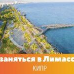 Тур на Кипр Айя-Напа 30 426 руб. чел.