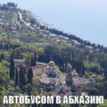 Тур в Грецию о. Эвия 25 895 руб. чел.