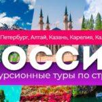 Тур в Россию Гудаута 10 662 руб. чел.