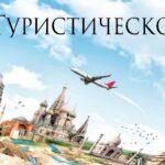 Тур в Россию Москва 10 368 руб. чел.