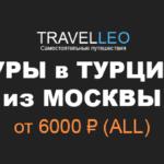 Тур в Турцию Аланья 26 340 руб. чел.