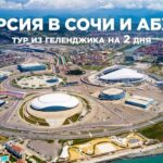 Тур в Абхазию Гагра 19 300 руб. чел.