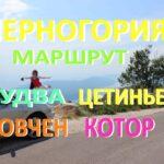 Тур в Черногорию Будва 25 814 руб. чел.