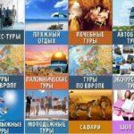 Тур в Россию Абзаково 9 748 руб. чел.