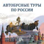 Тур в Россию Анапа 14 348 руб. чел.