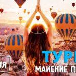 Тур в Россию Анапа 8 599 руб. чел.