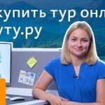 Тур в Россию Оленевка 5 006 руб. чел. из СПБ