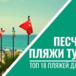 Тур в Турцию Анталья 11 223 руб. чел.