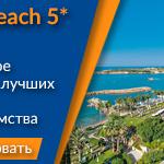 Тур на Кипр Айя-Напа 40 888 руб. чел.