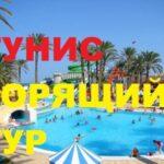 Тур в Россию Гудаута 4 726 руб. чел. из СПБ