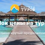 Тур в Россию Оленевка 4 350 руб. чел. из СПБ