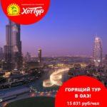 Тур в Россию Оленевка 7 652 руб. чел.