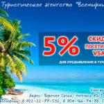 Тур в Россию Санкт-Петербург 8 566 руб. чел.