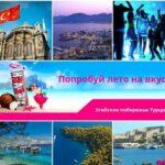 Тур в Турцию Кемер-Центр 35 906 руб. чел.